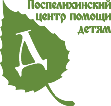 Логотип КГБУ Поспелихинский центр помощи детям